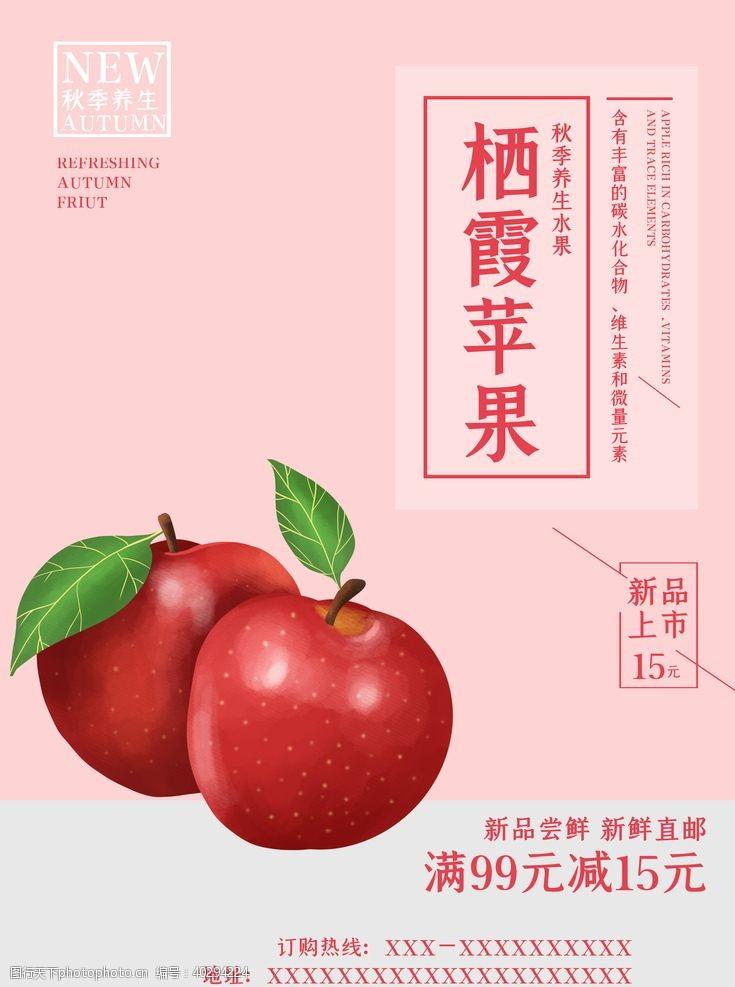 模特苹果海报图片