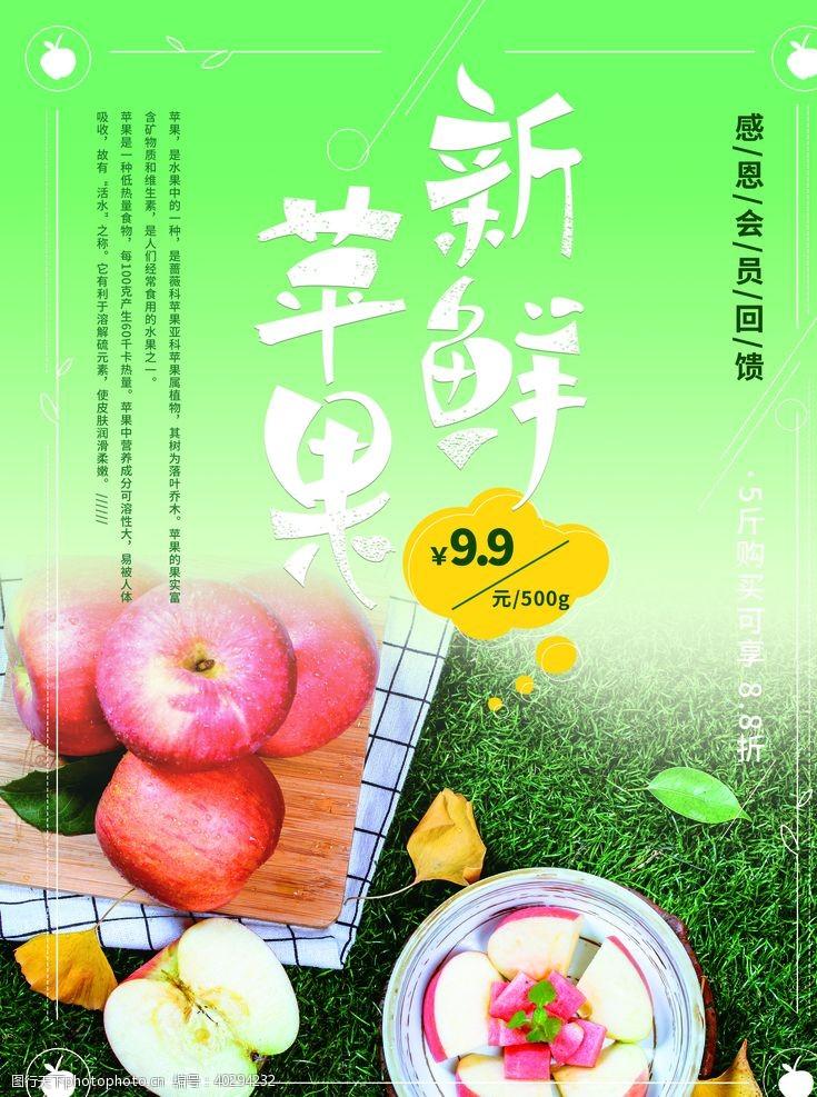小孩苹果海报图片