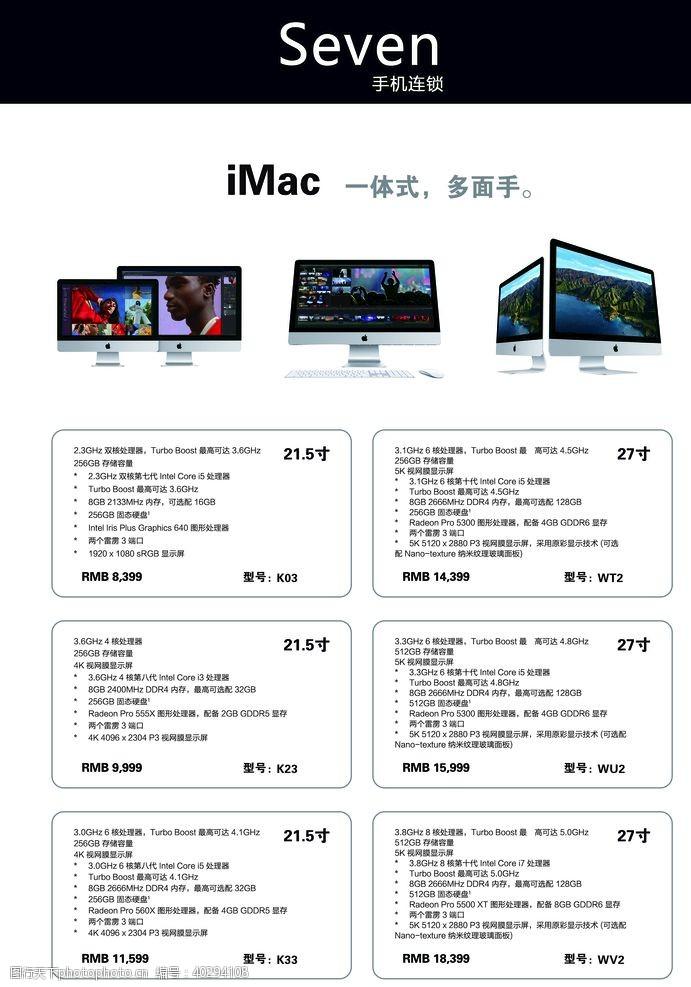 写真苹果台卡iMac一体式电脑图片