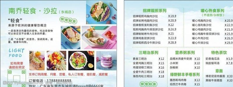 菜单菜谱轻食名片减肥名片轻食菜单图片