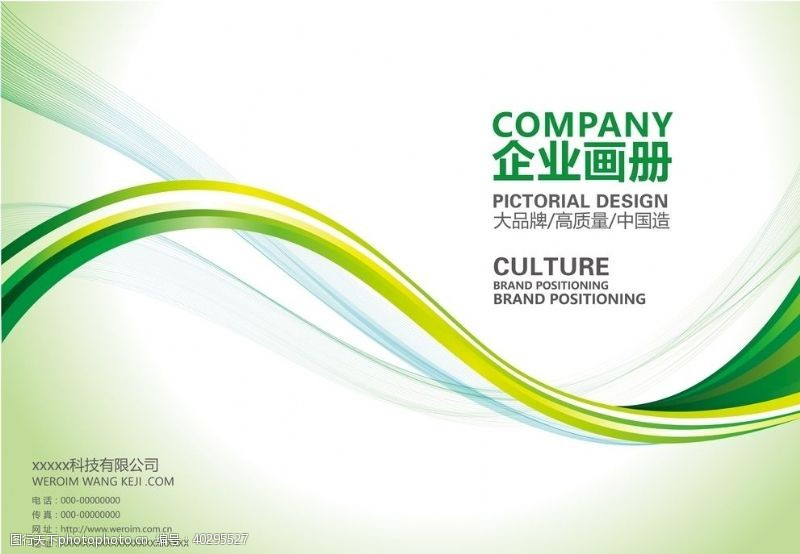 版式企业画册封面图片