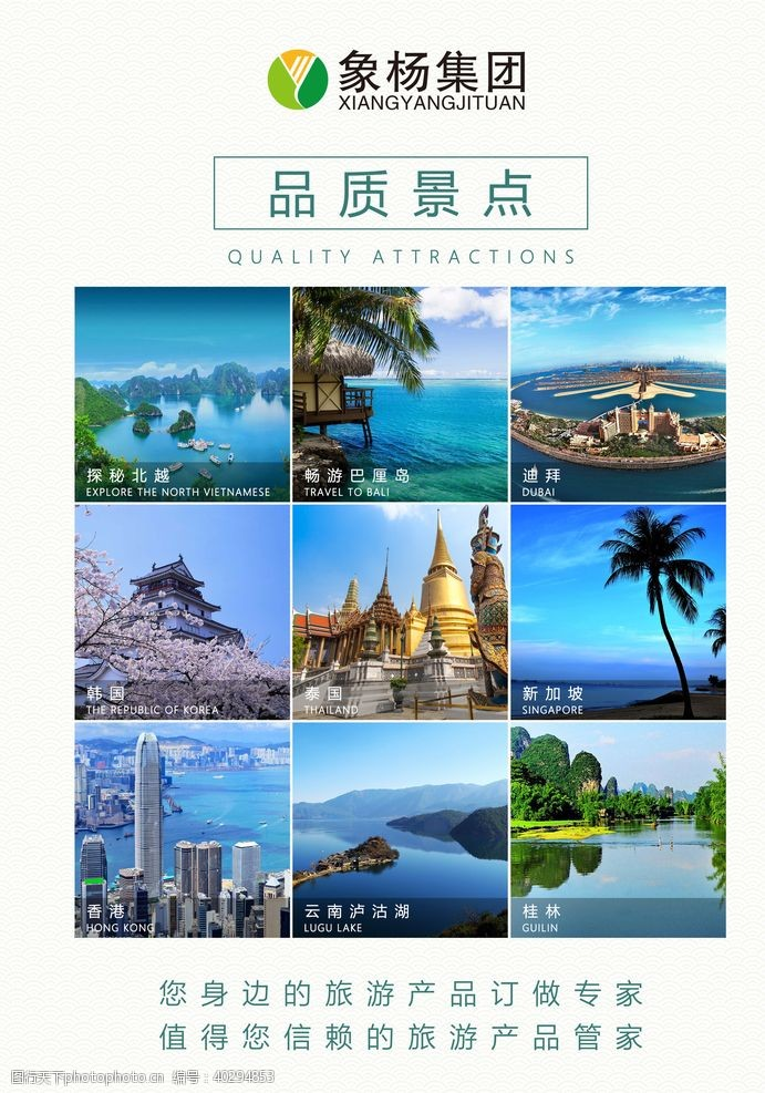 旅游海报首图图片