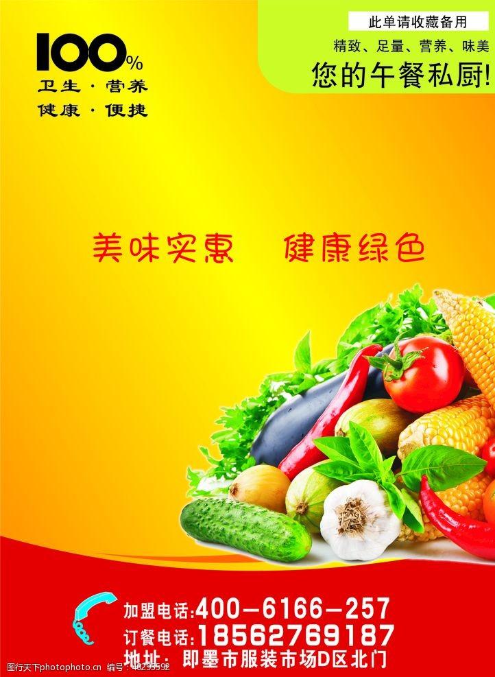画册设计蔬菜快餐折页图片