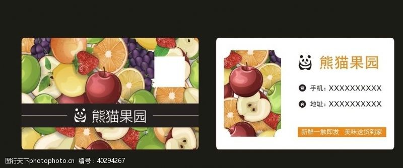 vip水果名片图片