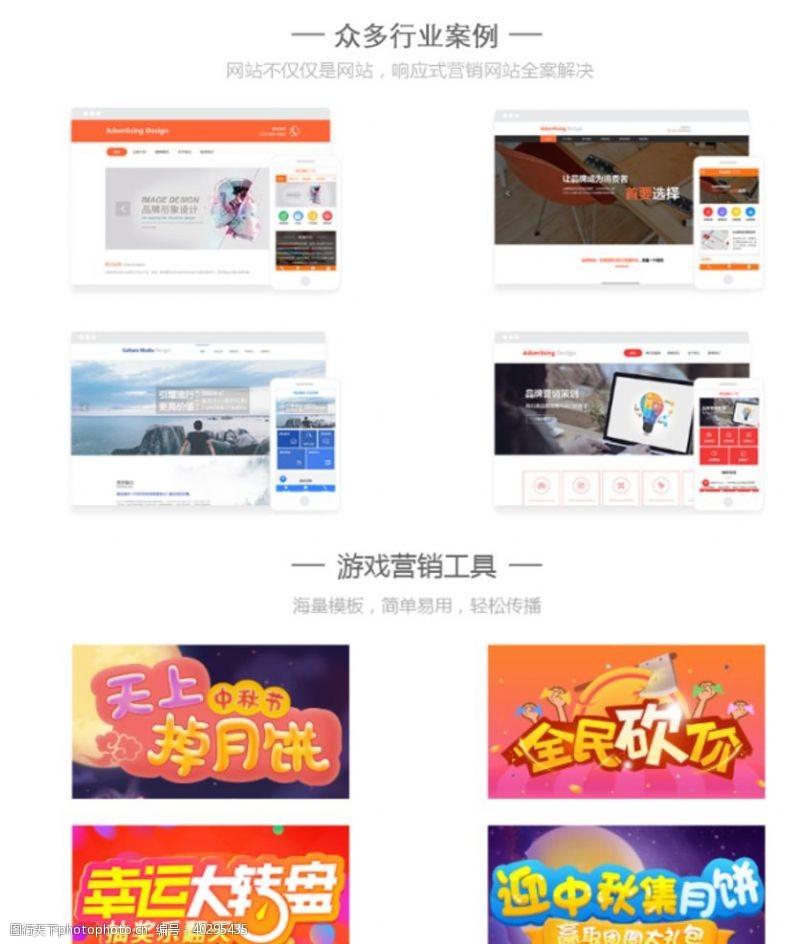 营销网络公司宣传图片