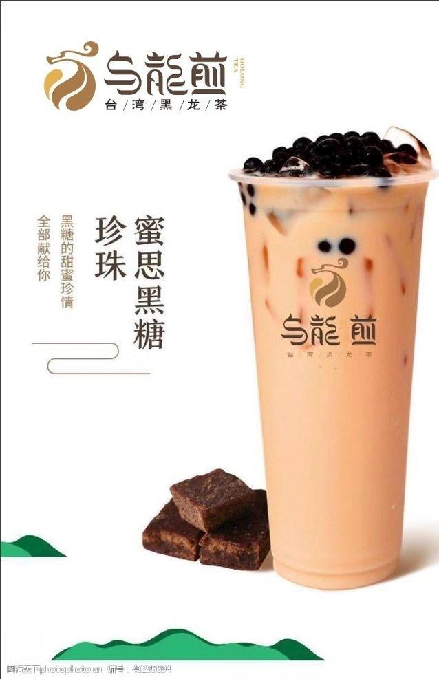 奶茶乌龙煎珍珠蜜思黑糖图片