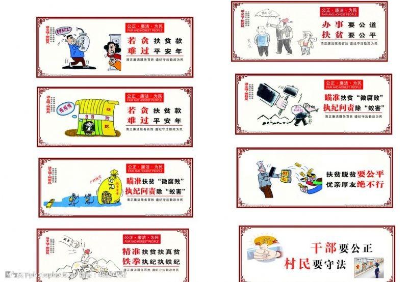 新农村墙绘乡村建设文化墙图片