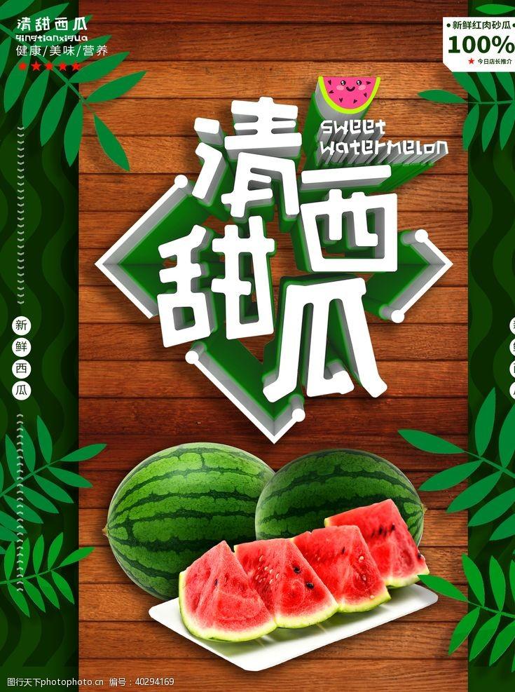 吃西瓜海报图片