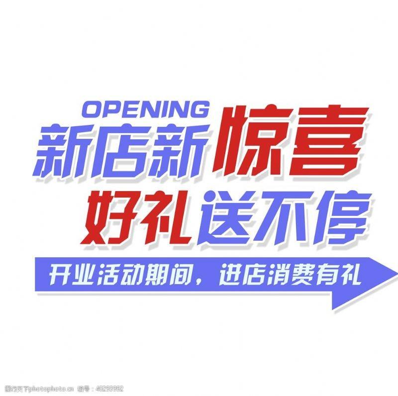 惊喜1新店开业图片