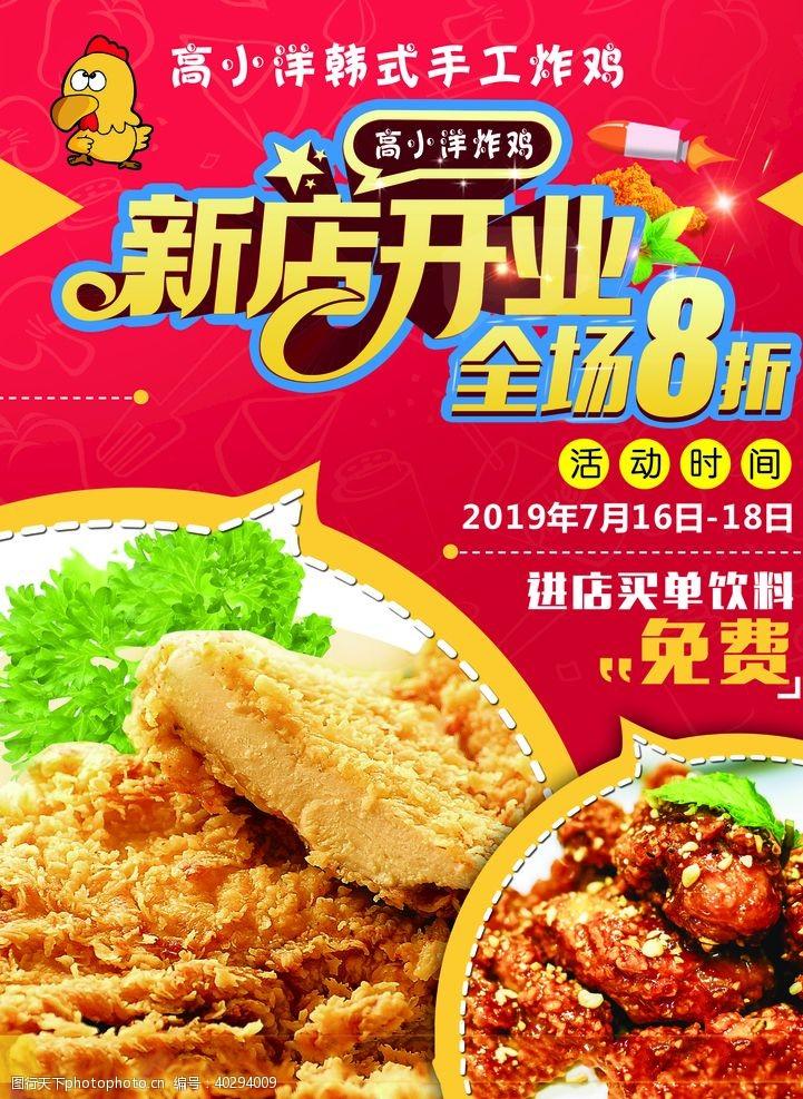 鸡翅新店开业炸鸡图片