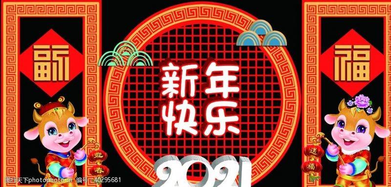 海报背景新年快乐图片