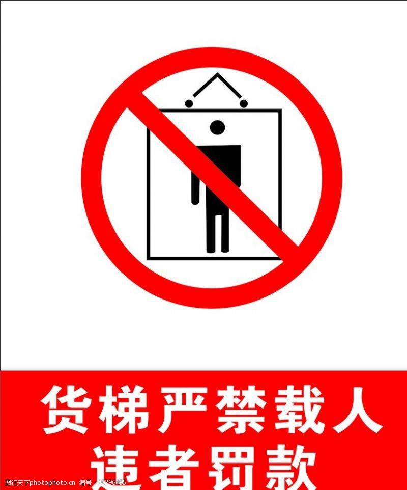 cdr严禁货梯载人图片