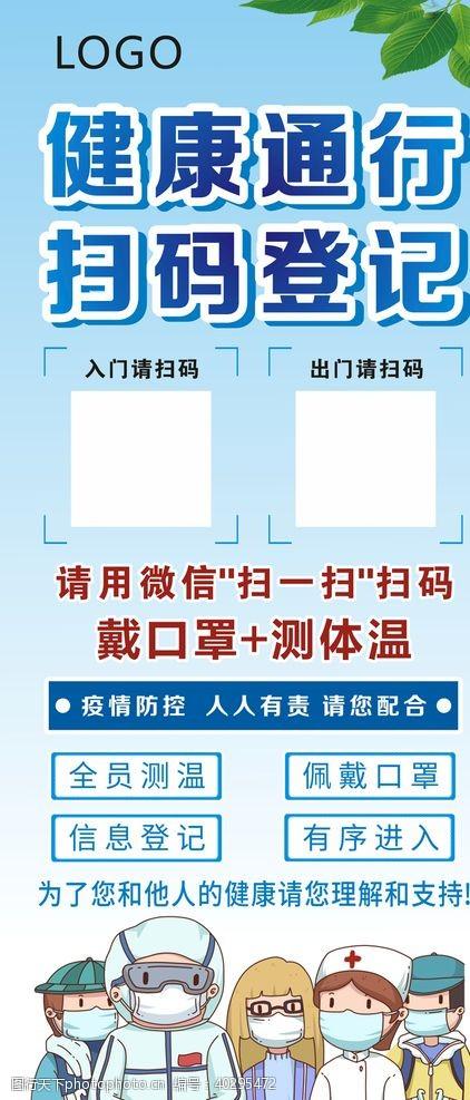 ktv疫情扫码健康通行展架图片