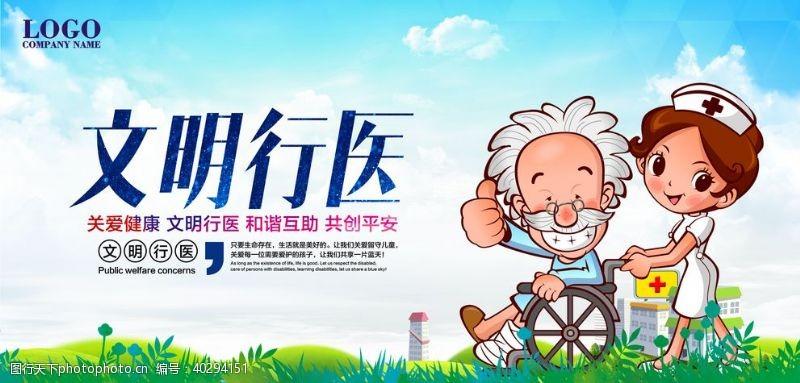 蓝天医院宣传栏图片