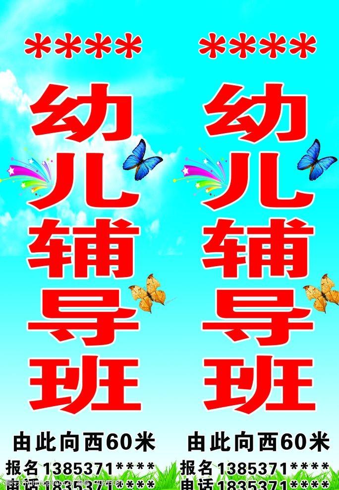 蝴蝶幼儿园招牌图片