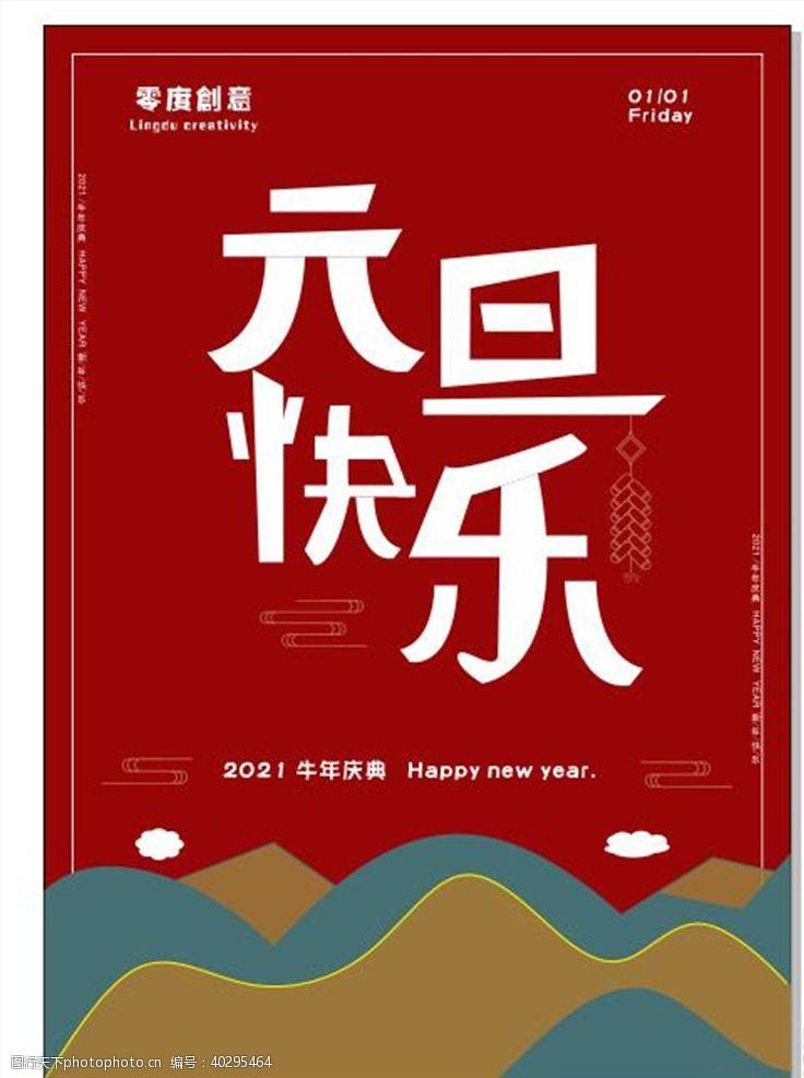 春节元旦海报图片