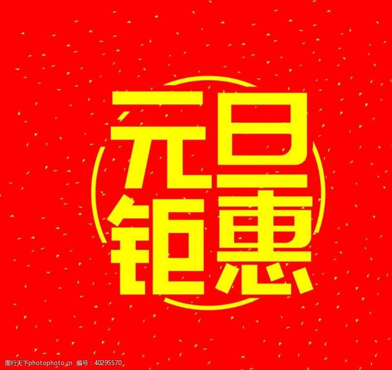 红元旦钜惠图片