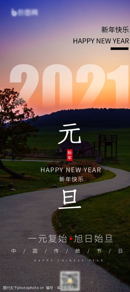 新年海报元旦图片