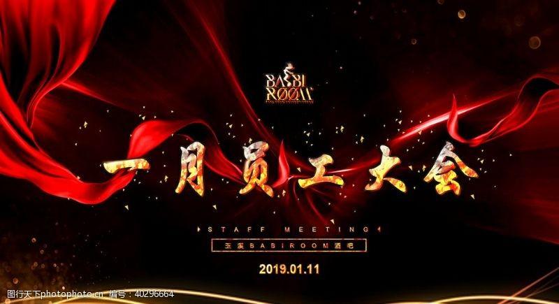 春节员工大会背景图片