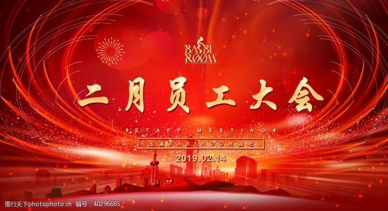 春节员工大会图片