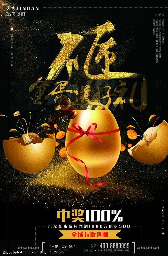 开业海报砸金蛋图片