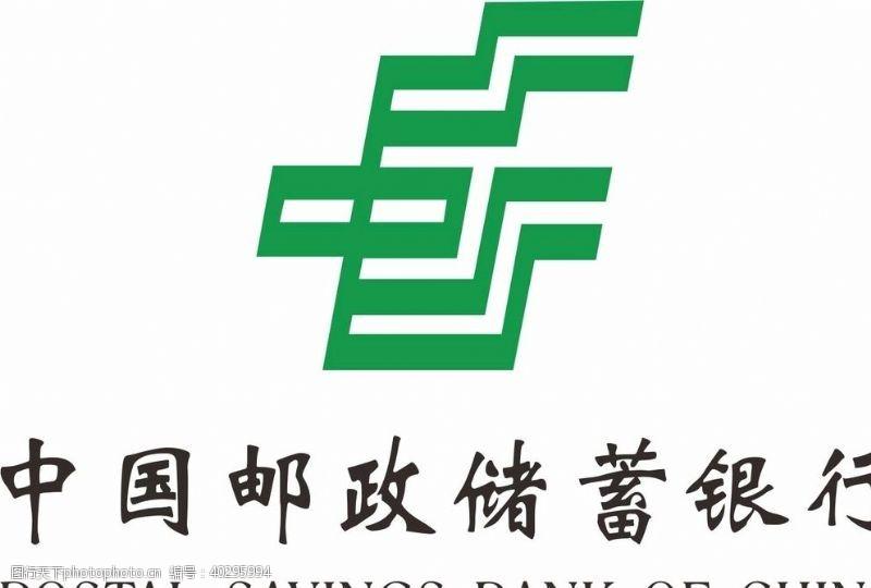 标志图标中国邮政储蓄银行logo图片