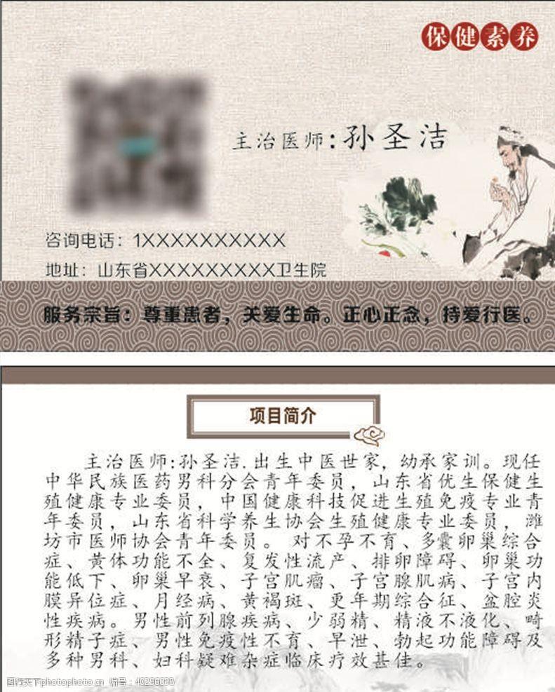 淡雅中医中药名片图片