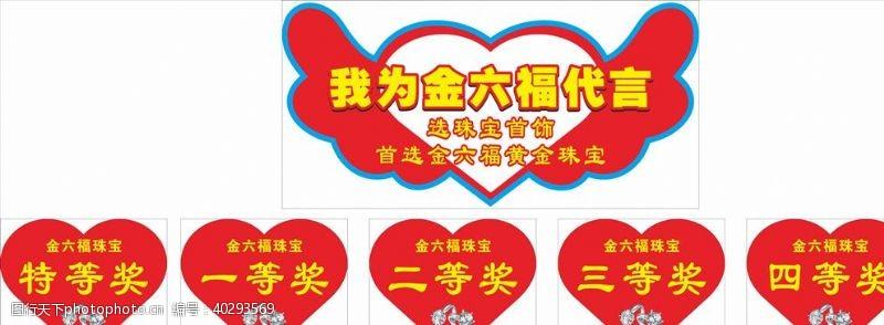 首饰珠宝活动奖牌代言牌广告图片